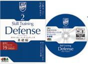 JBA公式テキスト Vol.2 スキルトレーニング・ディフェンス[基礎編]