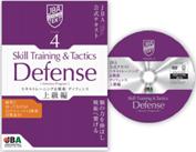 JBA公式テキスト Vol.4 スキルトレーニング・ディフェンス[上級編]