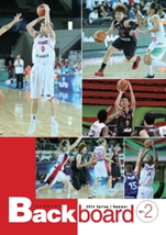 JBA公認コーチ限定 電子ジャーナル The Backboard Vol.2