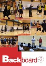 JBA公認コーチ限定 電子ジャーナル The Backboard Vol.3