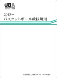 2015 バスケットボール競技規則(ルールブック)