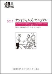 2013 オフィシャルズ・マニュアル -レフェリーズ/テーブル・オフィシャルズ
