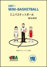 2007 ミニバスケットボール競技規則