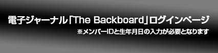 電子ジャーナル「The Backboard」ログインページ