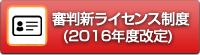審判新ライセンス制度(2016年改定)