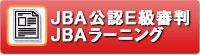 JBA公認E級審判 JBAラーニング