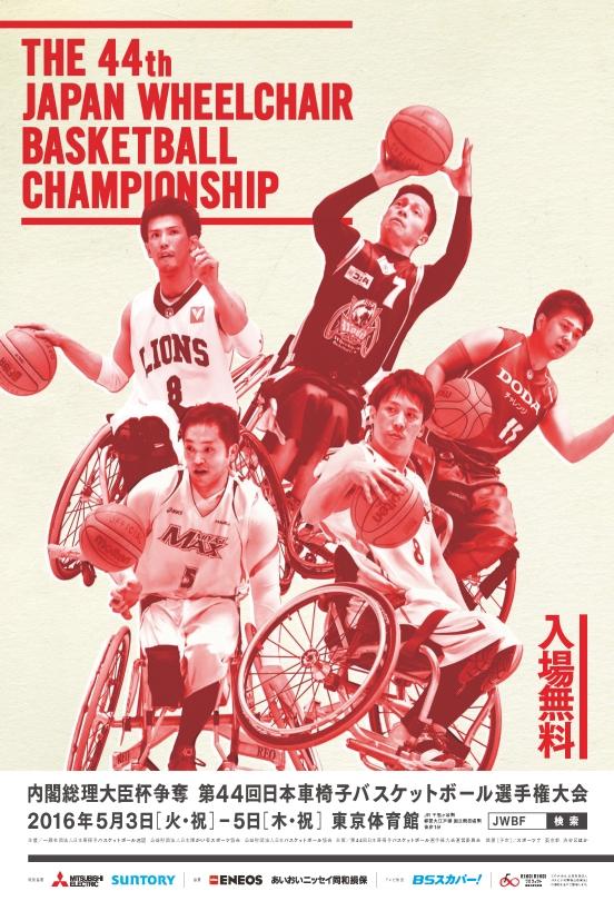 第41回日本車椅子バスケットボール選手権大会